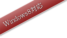 Windows8対応